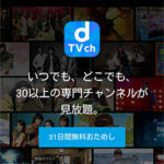 dtvチャンネルのサイト画面