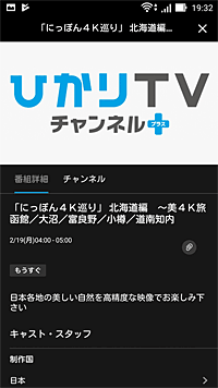 dTVチャンネル「番組詳細」