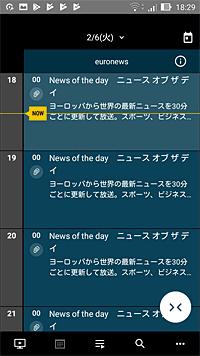 dTVチャンネル「番組表」画面