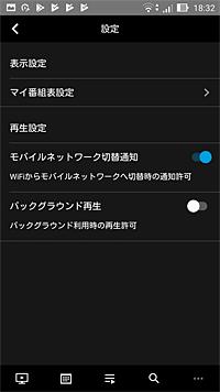 dTVチャンネル「設定」画面
