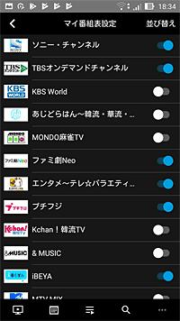 dTVチャンネル「マイ番組表設定」画面