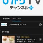 dTVチャンネル「チャンネル」