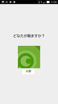 paraviプロフィール選択画面