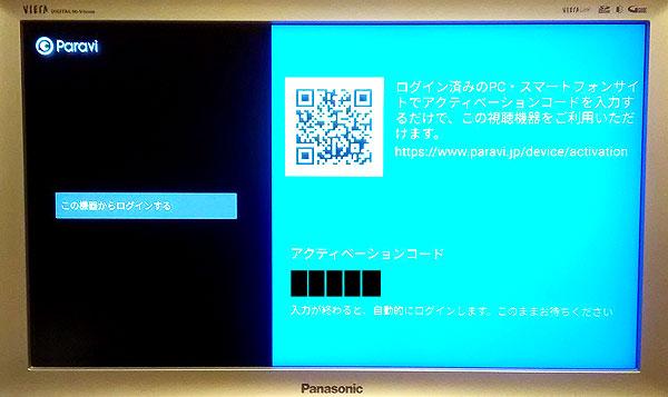 paravi アクティベーションコード画面