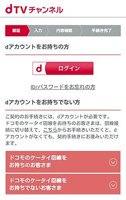 dTVチャンネル「dアカウント発行」画面