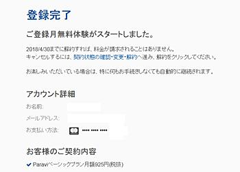 登録画面「登録完了」