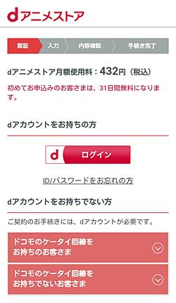 dアニメストア「dアカウント作成」画面