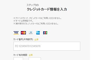 登録画面「クレジットカード情報を入力」
