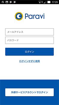 paraviログイン画面
