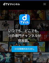 dTVチャンネル「トップ画面」