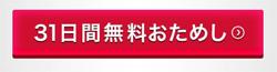 dtv「31日間無料おためし」ボタン