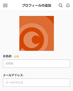 プロフィールの追加画面