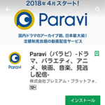 Paraviアプリのインストール画面