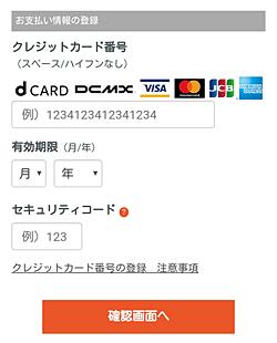 dアニメストア「支払い方法」入力画面