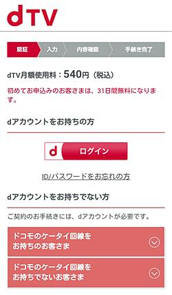 dTV「dアカウント発行」画面