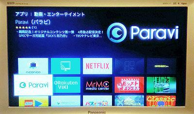 Fire TV アプリ画面