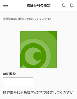 暗証番号の設定画面