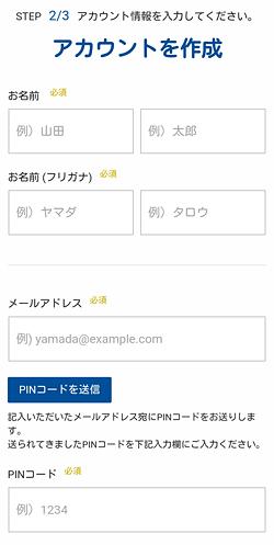Paravi「アカウントを作成」画面