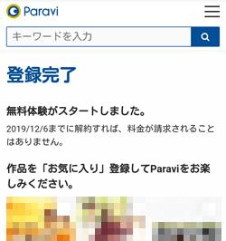 Paravi「登録完了」画面