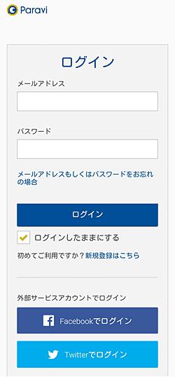 Paravi ブラウザのログイン画面
