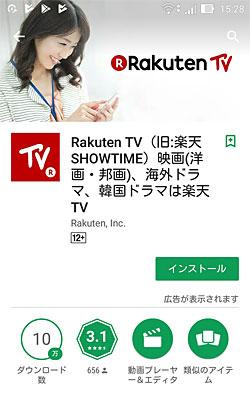 楽天TVアプリ インストールする