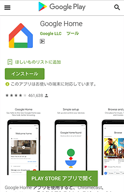 Google Home インストール画面