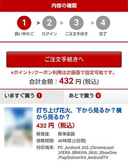 楽天TV 注文手続き「買い物カゴ」