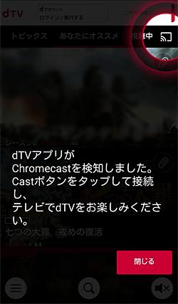 dTVアプリのキャストお知らせ
