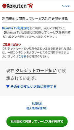 楽天TV 利用規約の同意の画面