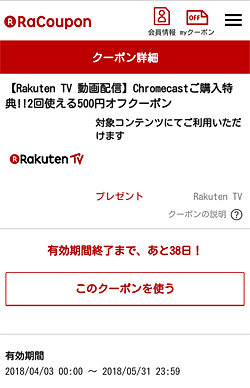 楽天市場 MYクーポン詳細画面