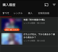 楽天TVアプリ 購入履歴