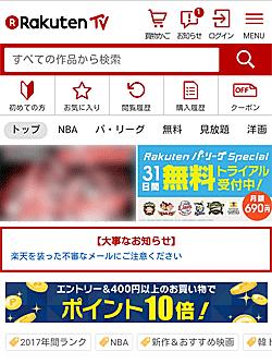 楽天TV トップページ画面