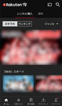 楽天TVアプリ ホーム画面