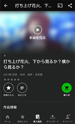 楽天TVアプリ 作品詳細で再生