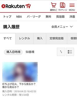楽天TV 購入履歴ページ