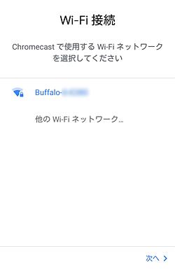 WiFi接続画面