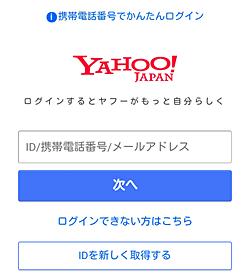FODプレミアムのYahoo IDログイン画面