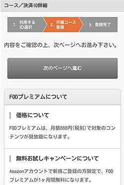 FODプレミアム「コース/決済ID詳細」画面