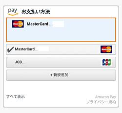 FODプレミアム「お支払い方法」画面