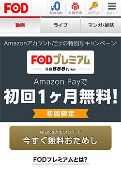 FODプレミアムの登録ページ画面
