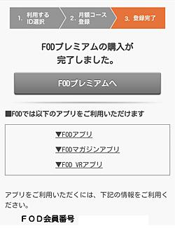 FODプレミアムの登録完了画面