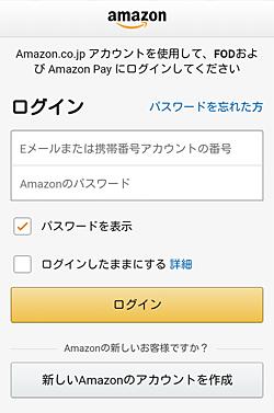 FODプレミアム「Amazonアカウント ログイン」画面