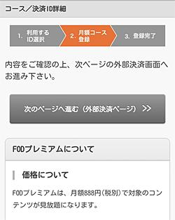 FODプレミアムのコース内容を確認画面