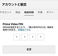Amazonチャンネル「Prime Video PIN」画面