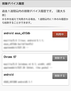 fod「視聴デバイス履歴」画面