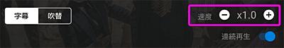 U-NEXT「再生速度の変更」画面