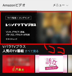 Amazonチャンネルの申し込みバナー画像の位置