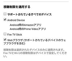 Amazonチャンネル「視聴制限を適用する」画面
