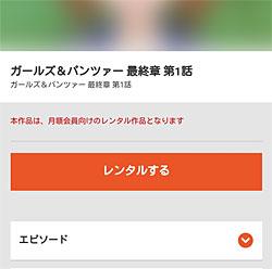 dアニメストア「作品詳細ページ」