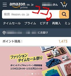 Amazon「トップページ」画面